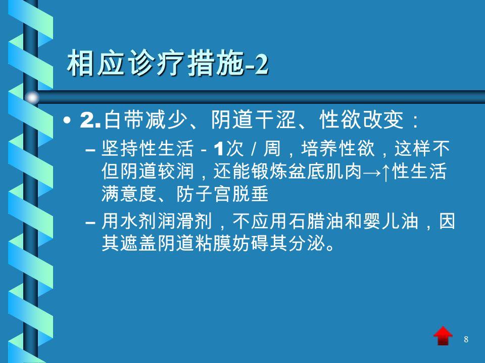 8 相应诊疗措施 -2 2.
