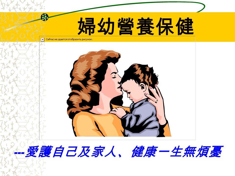 --- 愛護自己及家人、健康一生無煩憂 婦幼營養保健