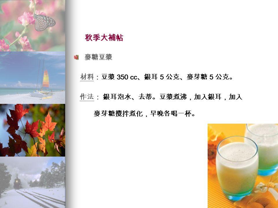 秋季大補帖 百合山藥蛋蜜汁 材料:新鮮百合 50 公克、山藥 50 公克、雞蛋 1 個, 蜂蜜、砂糖各 10 公克。 作法:將百合與山藥放入鍋內,加入 1000 cc 的水, 煎煮 30 分鐘後加入其餘材料即可食用。