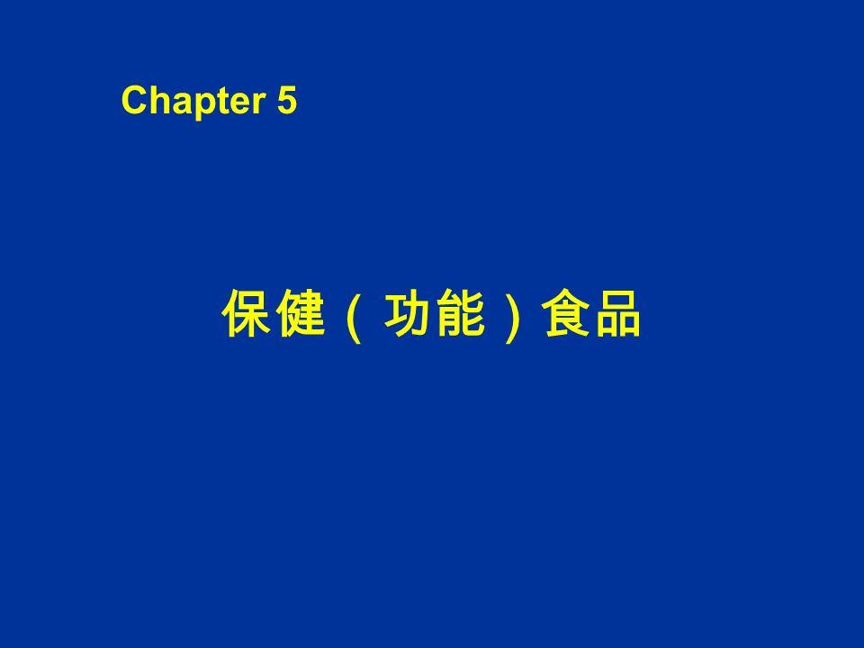 保健(功能)食品 Chapter 5