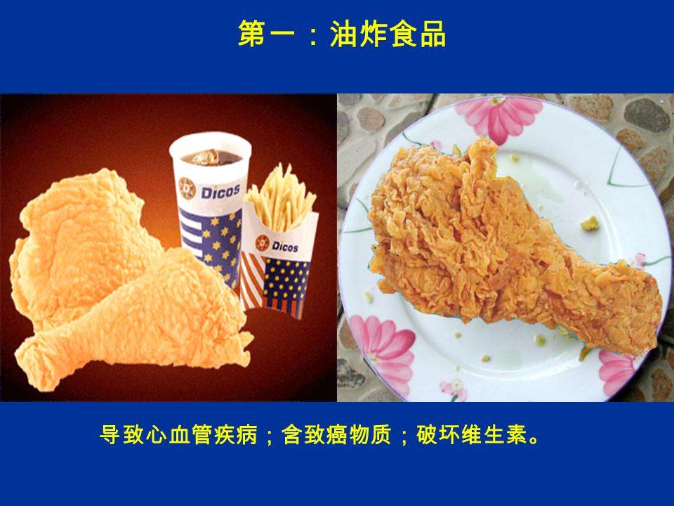 第一:油炸食品 导致心血管疾病;含致癌物质;破坏维生素。