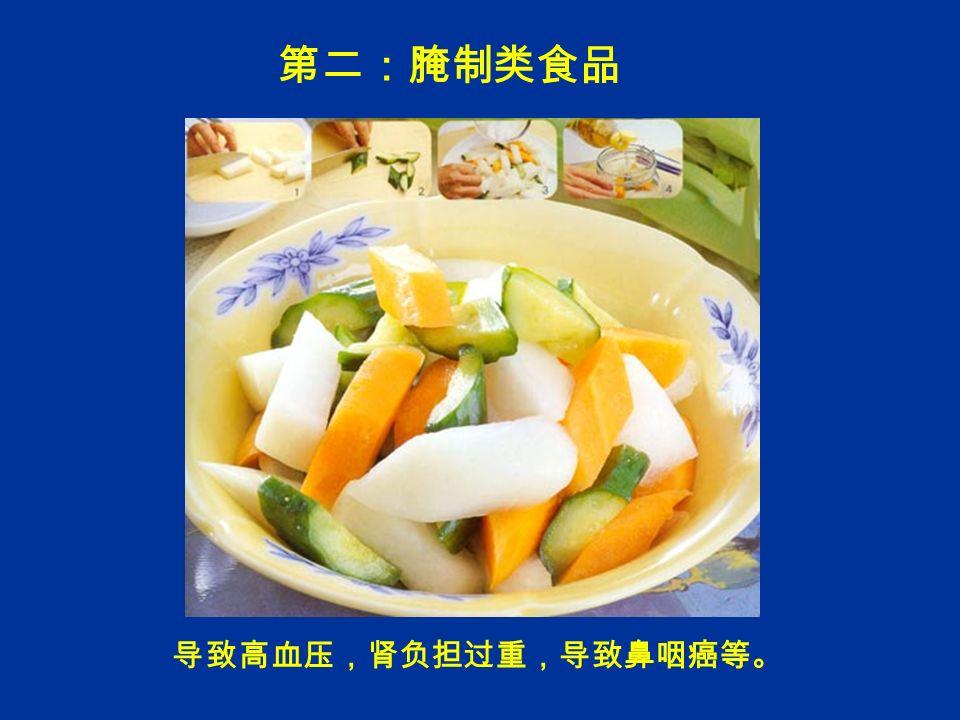 第二:腌制类食品 导致高血压,肾负担过重,导致鼻咽癌等。