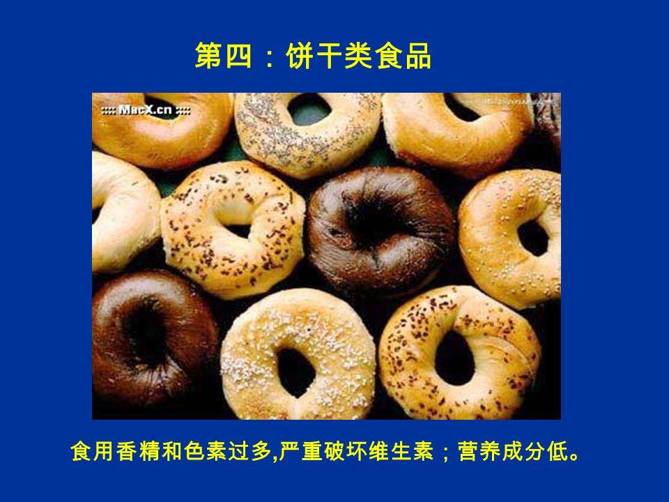 第四:饼干类食品 食用香精和色素过多, 严重破坏维生素;营养成分低。