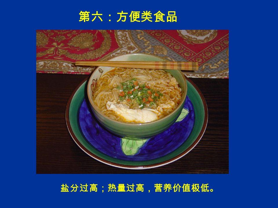 第六:方便类食品 盐分过高;热量过高,营养价值极低。