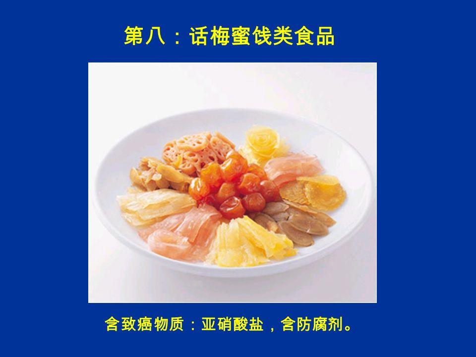第八:话梅蜜饯类食品 含致癌物质:亚硝酸盐,含防腐剂。