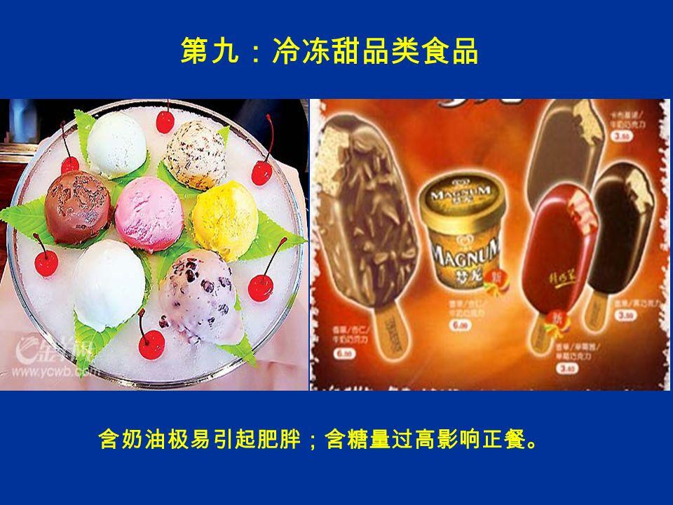 第九:冷冻甜品类食品 含奶油极易引起肥胖;含糖量过高影响正餐。