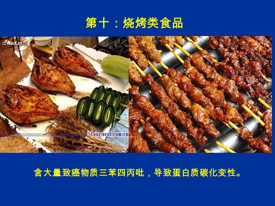 第十:烧烤类食品 含大量致癌物质三苯四丙吡,导致蛋白质碳化变性。
