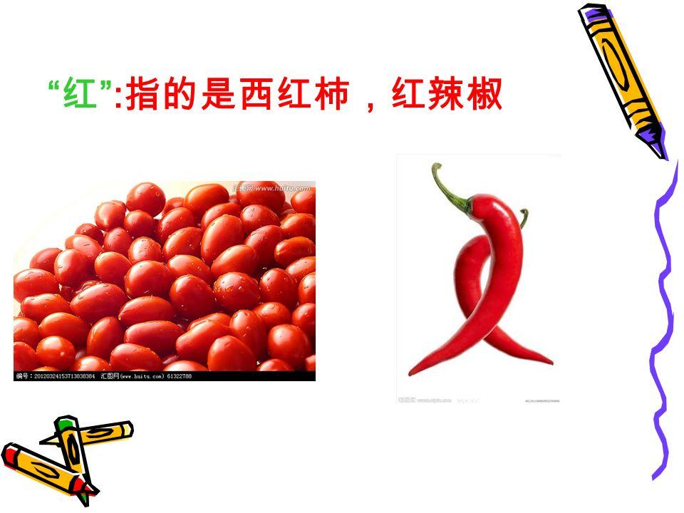 红 : 指的是西红柿,红辣椒