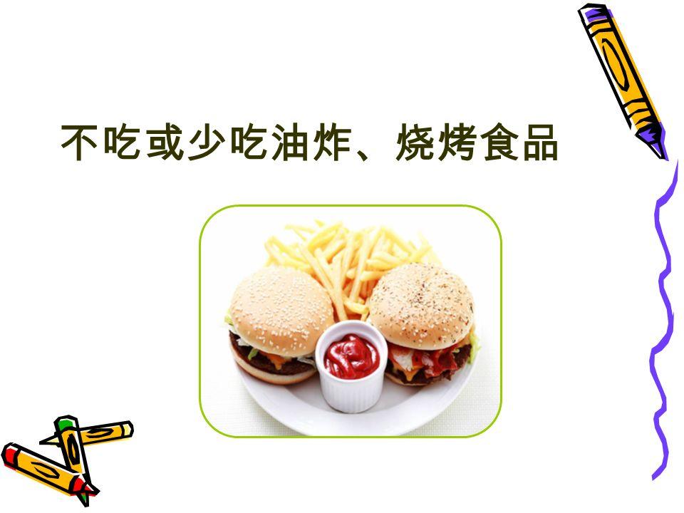不吃或少吃油炸、烧烤食品