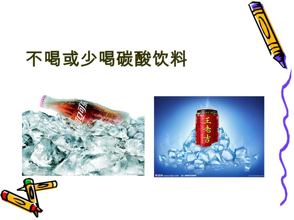 不喝或少喝碳酸饮料