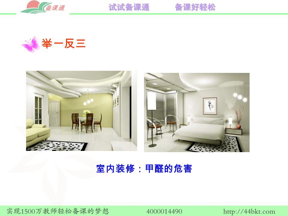 室内装修:甲醛的危害 举一反三