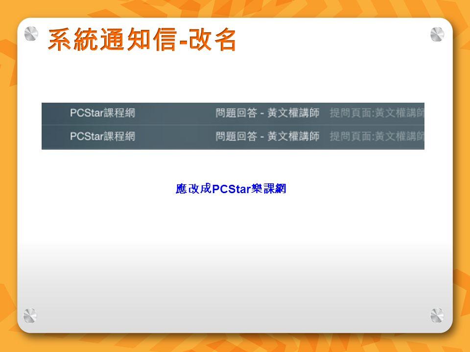 應改成 PCStar 樂課網
