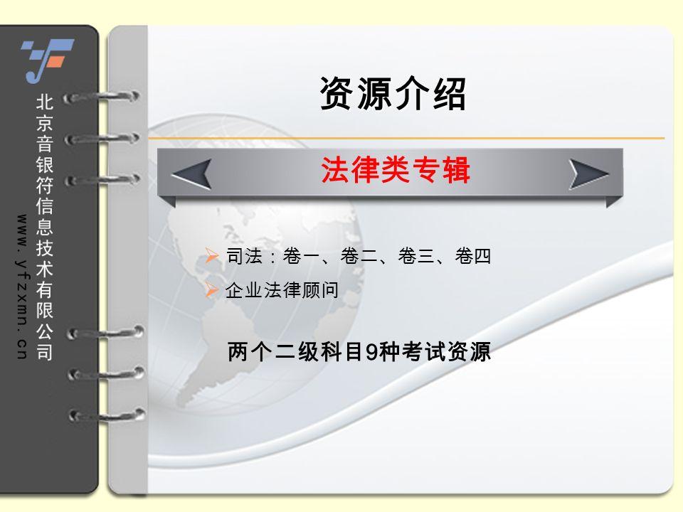 资源介绍 法律类专辑  司法:卷一、卷二、卷三、卷四  企业法律顾问 两个二级科目 9 种考试资源