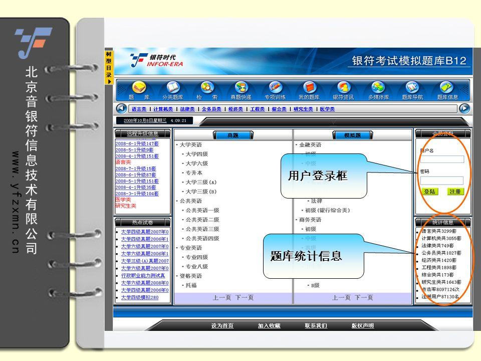 用户登录框 题库统计信息