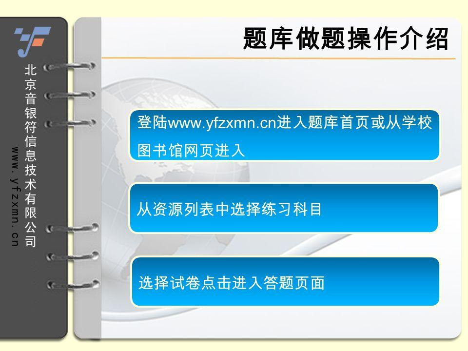 登陆 www.yfzxmn.cn 进入题库首页或从学校 图书馆网页进入 从资源列表中选择练习科目 选择试卷点击进入答题页面 题库做题操作介绍