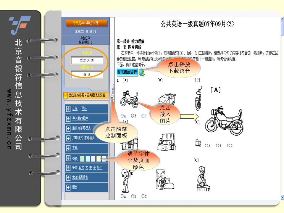 点击隐藏 控制面板 点击 放大 图片 点击播放 下载语音 调节字体 小及页面 颜色