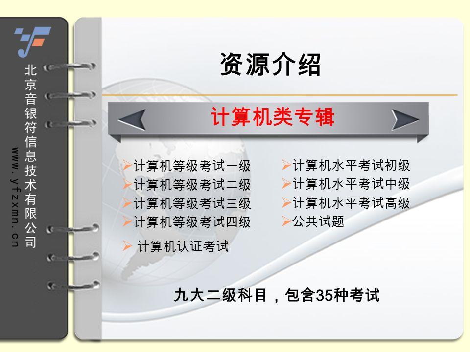  计算机等级考试一级  计算机等级考试二级  计算机等级考试三级  计算机等级考试四级  计算机认证考试  计算机水平考试初级  计算机水平考试中级  计算机水平考试高级  公共试题 九大二级科目,包含 35 种考试 资源介绍 计算机类专辑