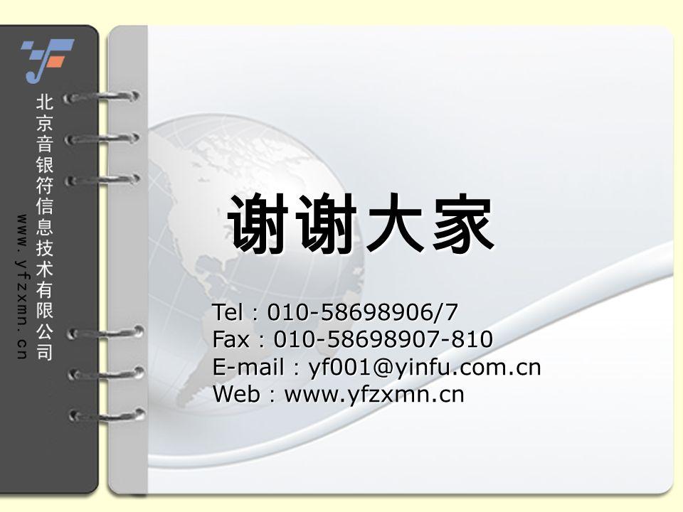 Tel : 010-58698906/7 Fax : 010-58698907-810 E-mail : yf001@yinfu.com.cn Web : www.yfzxmn.cn 谢谢大家