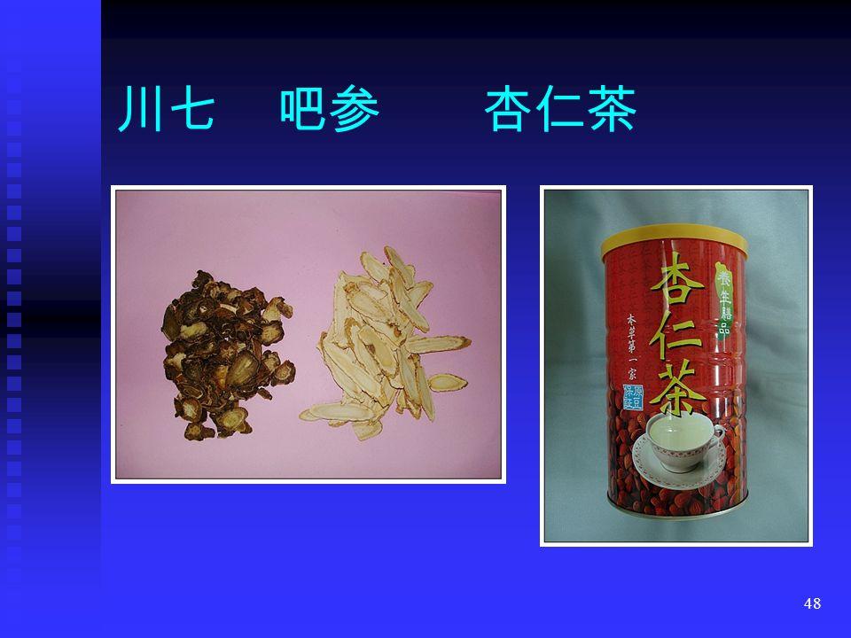 48 川七 吧参 杏仁茶
