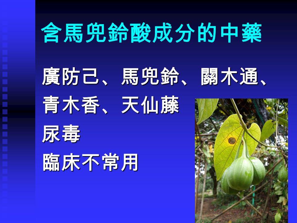 6 含馬兜鈴酸成分的中藥 廣防己、馬兜鈴、關木通、青木香、天仙藤尿毒臨床不常用