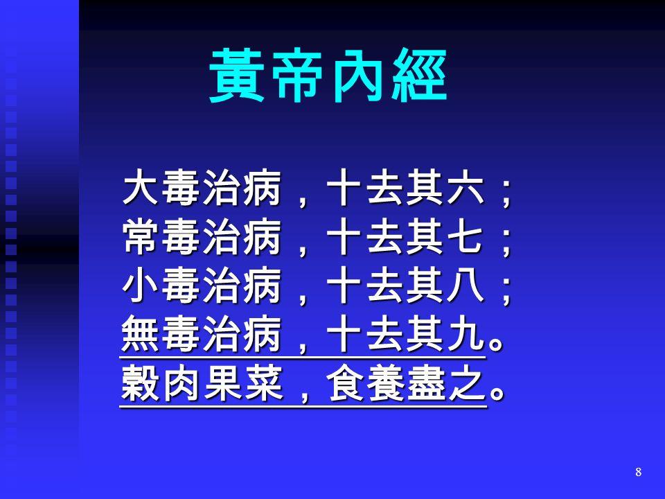 8 大毒治病,十去其六; 常毒治病,十去其七; 小毒治病,十去其八; 無毒治病,十去其九。 榖肉果菜,食養盡之。 黃帝內經