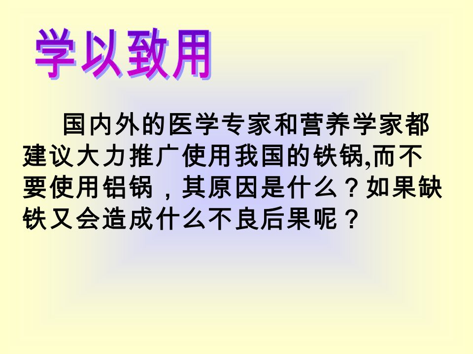 国内外的医学专家和营养学家都 建议大力推广使用我国的铁锅, 而不 要使用铝锅,其原因是什么?如果缺 铁又会造成什么不良后果呢?