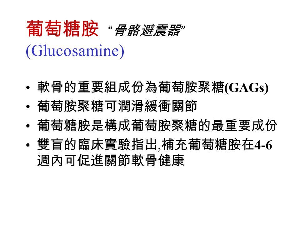 葡萄糖胺 骨骼避震器 (Glucosamine) 軟骨的重要組成份為葡萄胺聚糖 (GAGs) 葡萄胺聚糖可潤滑緩衝關節 葡萄糖胺是構成葡萄胺聚糖的最重要成份 雙盲的臨床實驗指出, 補充葡萄糖胺在 4-6 週內可促進關節軟骨健康