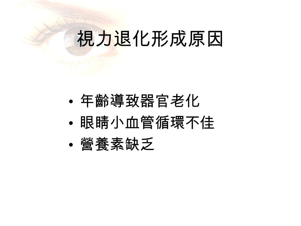 視力退化形成原因 年齡導致器官老化 眼睛小血管循環不佳 營養素缺乏