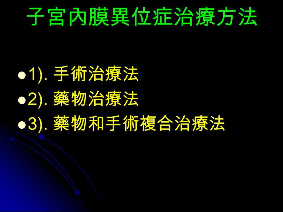 子宮內膜異位症治療方法 1). 手術治療法 2). 藥物治療法 3). 藥物和手術複合治療法