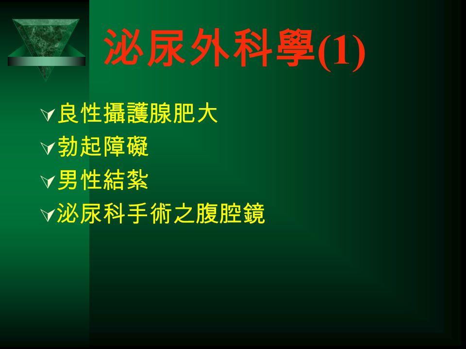 泌尿外科學 (1)  良性攝護腺肥大  勃起障礙  男性結紮  泌尿科手術之腹腔鏡