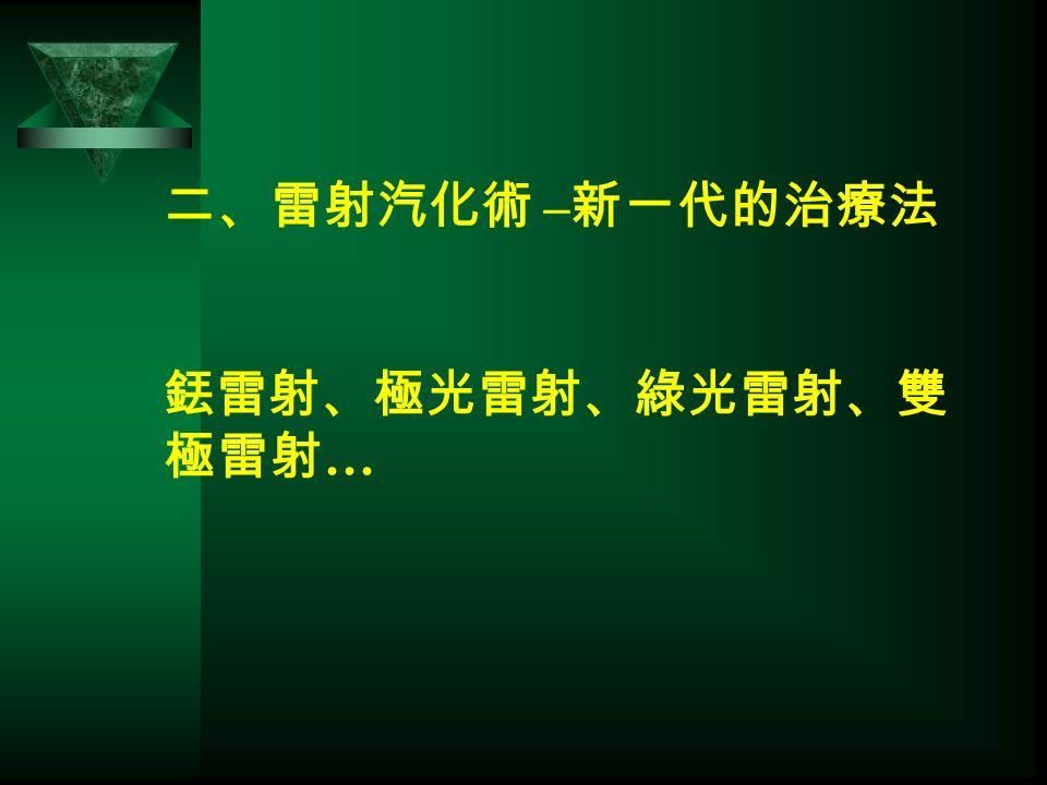 二、雷射汽化術 – 新一代的治療法 銩雷射、極光雷射、綠光雷射、雙 極雷射 …