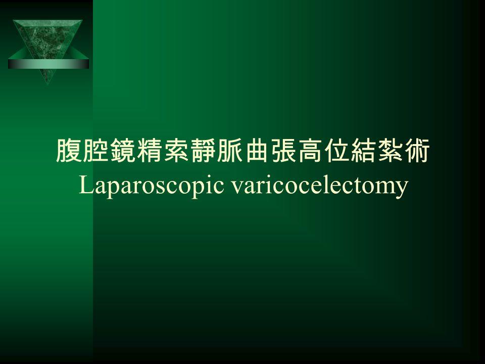 腹腔鏡精索靜脈曲張高位結紮術 Laparoscopic varicocelectomy