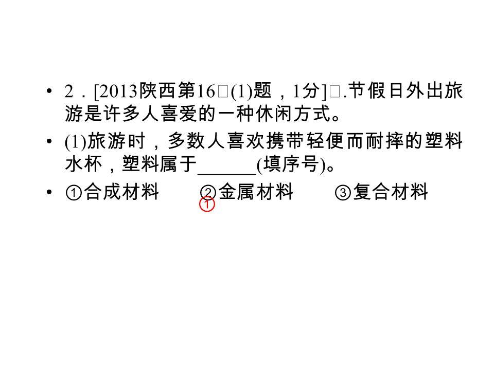 2 . [2013 陕西第 16 Ⅱ (1) 题, 1 分 ] Ⅰ.