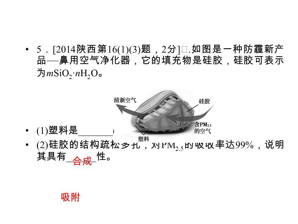 5 . [2014 陕西第 16(1)(3) 题, 2 分 ] Ⅱ.