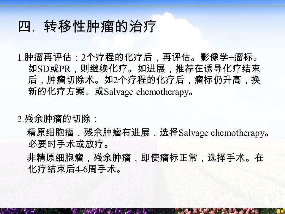 四. 转移性肿瘤的治疗 1.