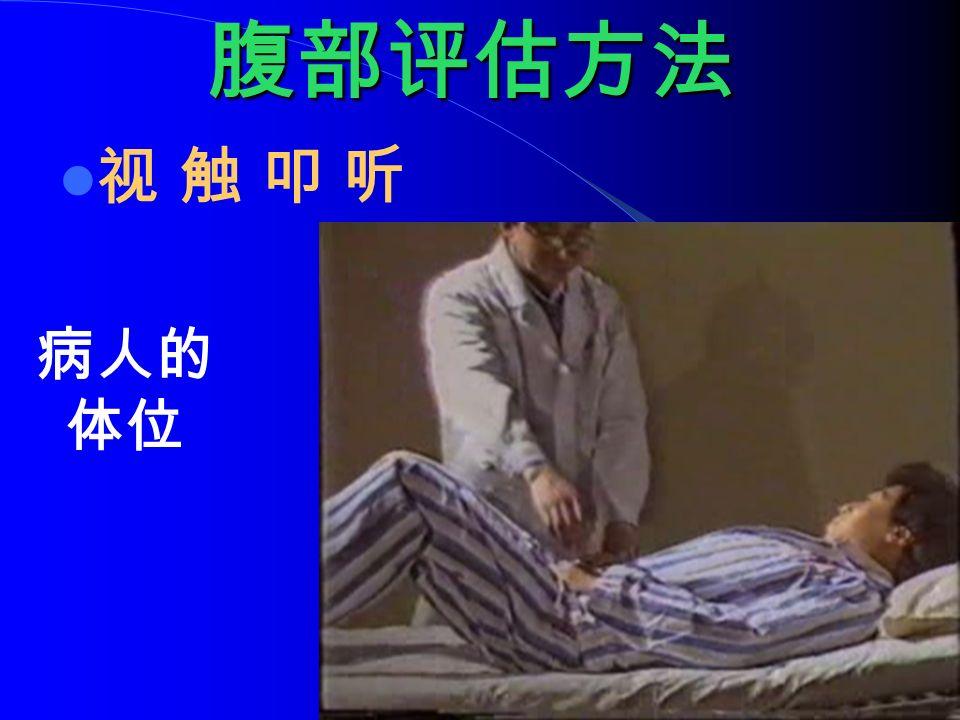 腹部评估方法 视 触 叩 听 病人的 体位