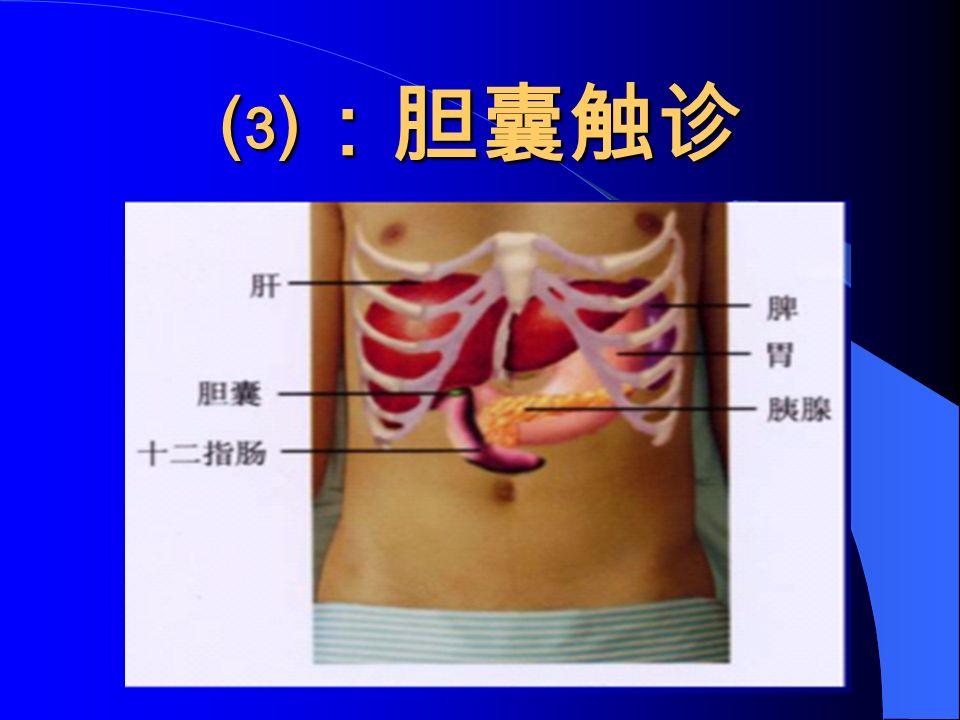 ⑶:胆囊触诊