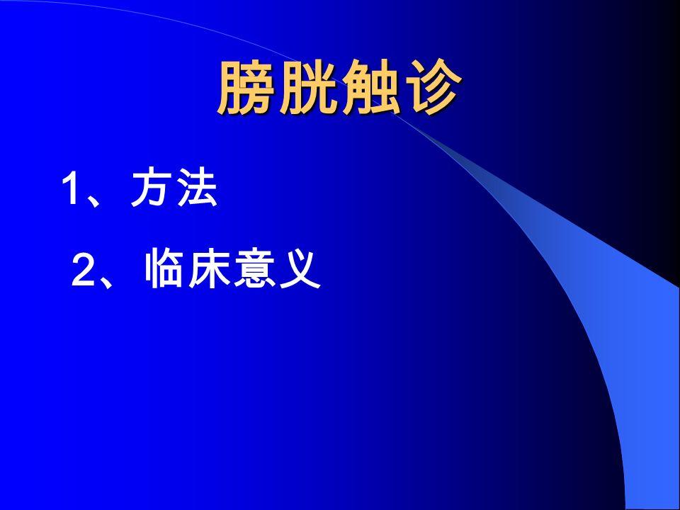 膀胱触诊 1 、方法 2 、临床意义