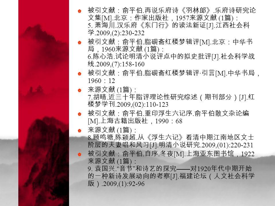  被引文献:俞平伯. 再说乐府诗《羽林郎》. 乐府诗研究论 文集 [M]. 北京:作家出版社, 1957 来源文献 (1 篇 ) : 5.