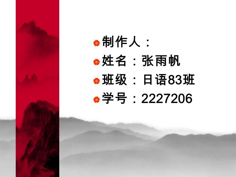  制作人:  姓名:张雨帆  班级:日语 83 班  学号: 2227206
