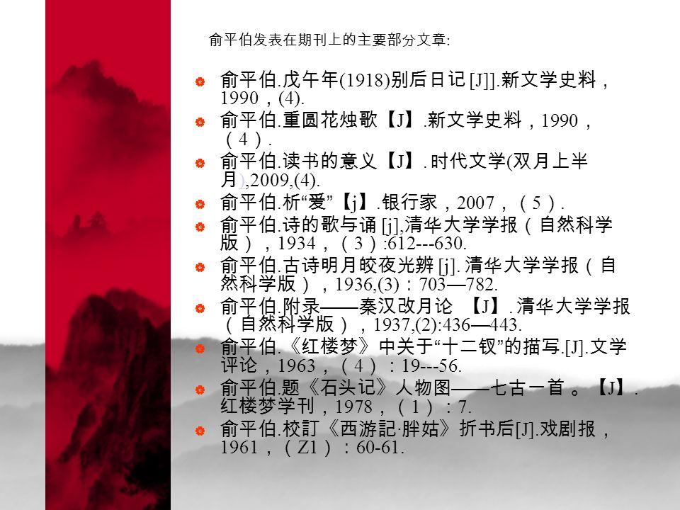 俞平伯发表在期刊上的主要部分文章 :  俞平伯. 戊午年 (1918) 别后日记 [J]]. 新文学史料, 1990 , (4).