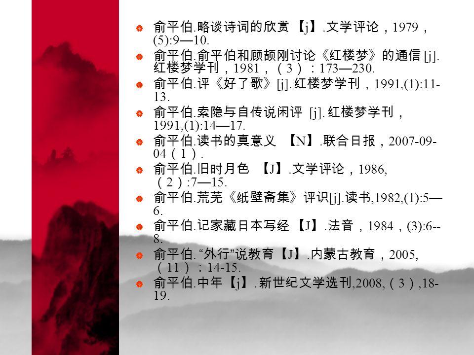  俞平伯. 略谈诗词的欣赏 【 j 】. 文学评论, 1979 , (5):9 — 10.  俞平伯.