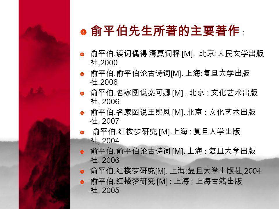  俞平伯先生所著的主要著作 :  俞平伯. 读词偶得 清真词释 [M]. 北京 : 人民文学出版 社,2000  俞平伯.