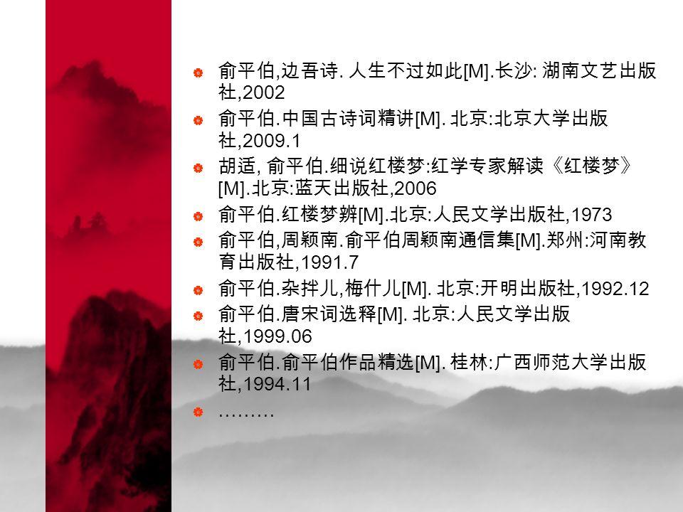  俞平伯, 边吾诗. 人生不过如此 [M]. 长沙 : 湖南文艺出版 社,2002  俞平伯.