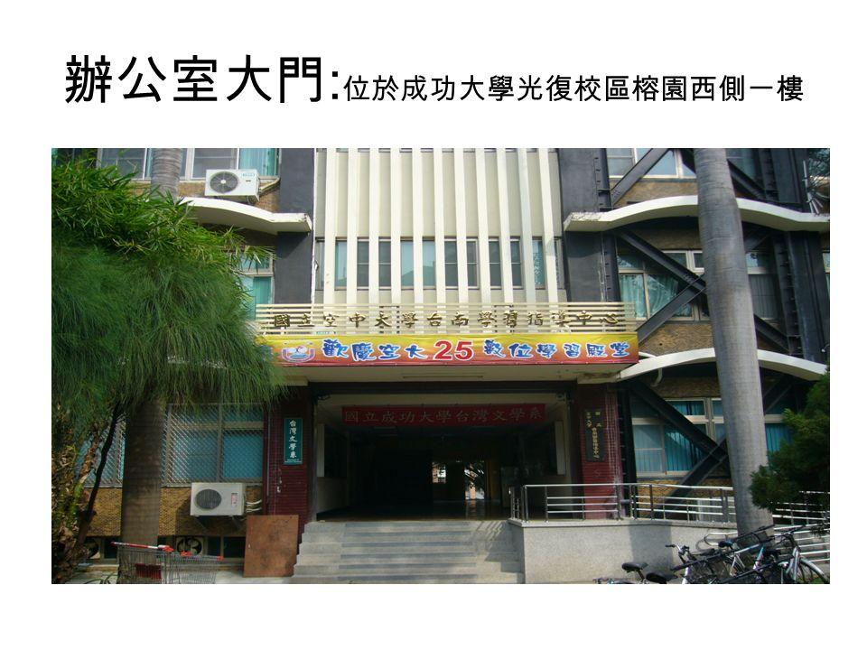 辦公室大門 : 位於成功大學光復校區榕園西側一樓
