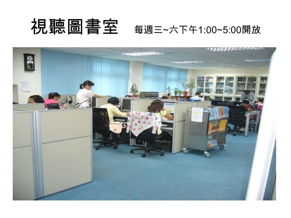 視聽圖書室 每週三 ~ 六下午 1:00~5:00 開放