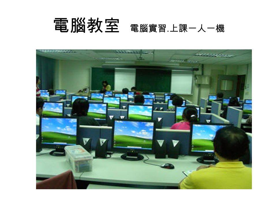 電腦教室 電腦實習. 上課一人一機