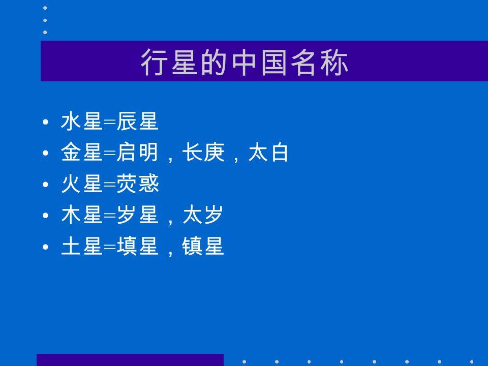 行星的中国名称 水星 = 辰星 金星 = 启明,长庚,太白 火星 = 荧惑 木星 = 岁星,太岁 土星 = 填星,镇星