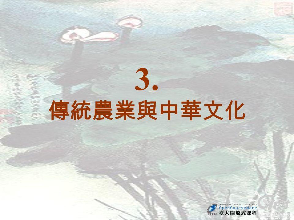 3. 傳統農業與中華文化
