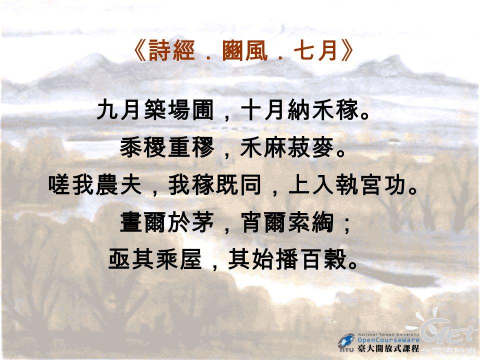 《詩經.豳風.七月》 九月築場圃,十月納禾稼。 黍稷重穋,禾麻菽麥。 嗟我農夫,我稼既同,上入執宮功。 晝爾於茅,宵爾索綯; 亟其乘屋,其始播百榖。
